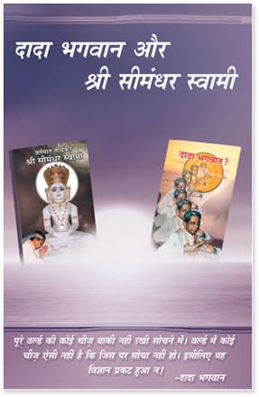 Picture of दादा भगवान और श्री सीमंधर स्वामी (२ पुस्तकों का सेट)