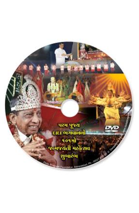 Picture of પરમ પૂજ્ય દાદા ભગવાનની ૧૦૧મી જન્મજયંતી - શુભારંભ - Opening CD MP3