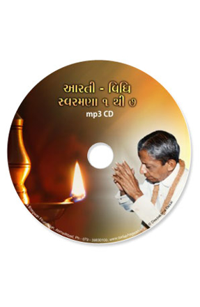 Picture of આરતી-વિધી-સ્વરમણા - ૧-૭ MP3 (Gujarati)
