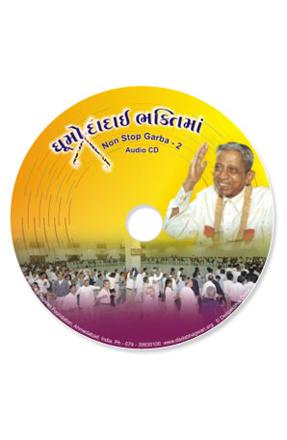 Picture of ઘુમો દાદાઈ ભક્તિમાં - નોન-સ્ટોપ ગરબા ૨ MP3 (Gujarati)
