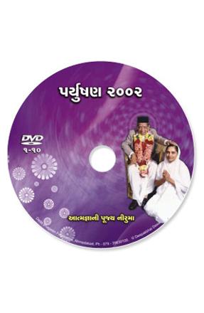 Picture of પર્યુષણ - ૨૦૦૨ - ભાગ ૧-૧૦ પૂજ્ય નીરુમા