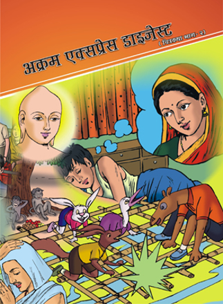 Picture of Akram Express Digest in Hindi