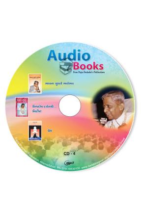Picture of Gujarati Audio Book - 4