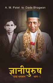 Picture of ज्ञानी पुरुष 'दादा भगवान' (भाग-१)
