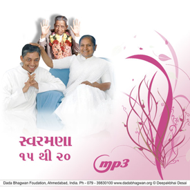 Picture of સ્વરમણા - ૧૫-૨૦ MP3 (Gujarati)