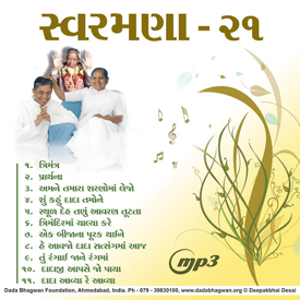 Picture of સ્વરમણા - ૨૧ MP3 (Gujarati)