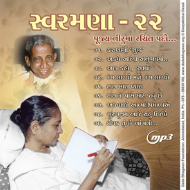 Picture of સ્વરમણા - ૨૨ નીરૂમાં રચિત પદો MP3 (Gujarati)