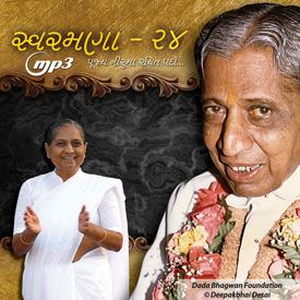 Picture of સ્વરમણા - ૨૪ નીરૂમાં રચિત પદો MP3 (Gujarati)