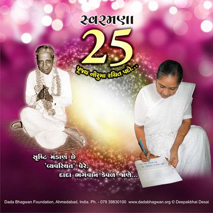 Picture of સ્વરમણા - ૨૫ નીરુમા રચિત પદો MP3 (Gujarati)