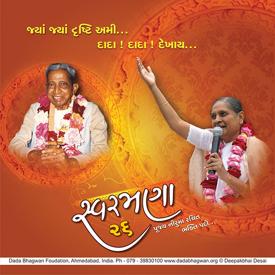 Picture of સ્વરમણા - ૨૬ નીરુમા રચિત પદો MP3 (Gujarati)