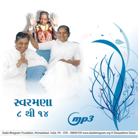 Picture of સ્વરમણા - ૮-૧૪ MP3 (Gujarati)
