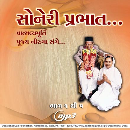 Picture of પૂજ્ય નીરૂમાં સોનેરી પ્રભાત ભાગ -  ૧-૫ MP3
