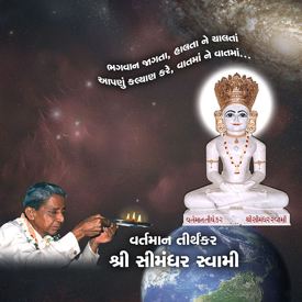 Picture of વર્તમાન તીર્થંકર શ્રી સીમંધર સ્વામી MP3