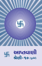 Picture of આપ્તવાણી - ૧૦ (પૂ.)