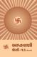 Picture of આપ્તવાણી - ૧૩ (ઉ.)