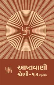 Picture of આપ્તવાણી - ૧૩ (પૂ.)