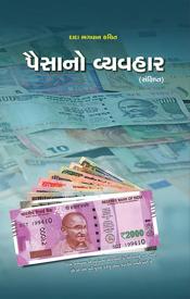 Picture of પૈસાનો વ્યવહાર (સંક્ષિપ્ત)