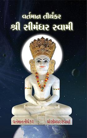 Picture of શ્રી સીમંધર સ્વામી