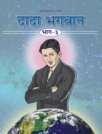 Picture of दादा भगवान चित्र. भाग - 3