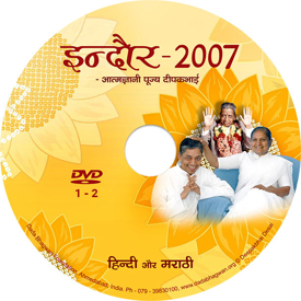 Picture of इंदौर सत्संग (२००७) भाग १-२ (हिन्दी & मराठी)