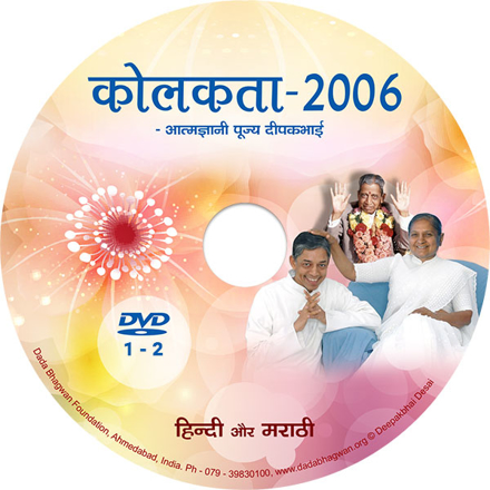 Picture of कलकता सत्संग (२००६) भाग १-२ (हिन्दी & मराठी)