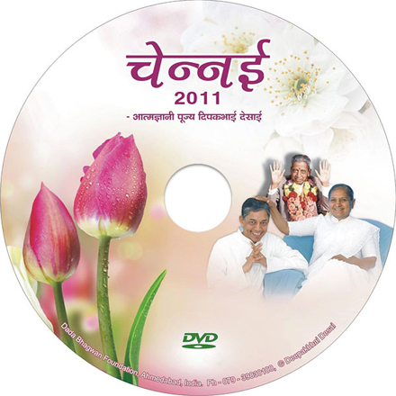 Picture of चेन्नई सत्संग - २०११ भाग १ पू. दीपकभाई (हिन्दी & मराठी)