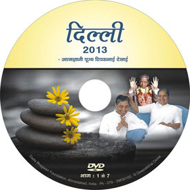 Picture of दिल्ली २०१३ पु.दिपकभाई (हिन्दी-मराठी) DVD भाग (१-७)