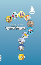 Picture of कर्माचे विज्ञान (Marathi)