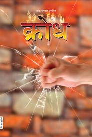 Picture of क्रोध (Marathi)