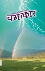 Picture of चमत्कार - मराठी (Marathi)