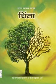 Picture of चिंता (Marathi)