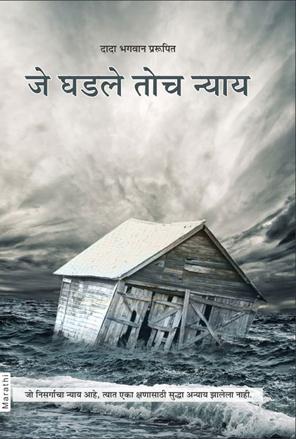 Picture of जे घडले तोच न्याय (Marathi)