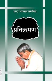Picture of प्रतिक्रमण (Marathi)