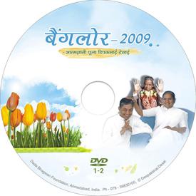 Picture of बैंगलोर सत्संग - २००९ भाग १-२ पू. दीपकभाई (हिन्दी & मराठी)