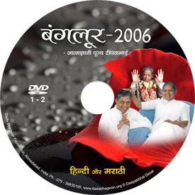 Picture of बंगलोर सत्संग (२००६) भाग १-२ (हिन्दी & मराठी)