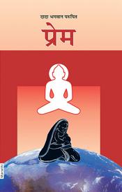 Picture of प्रेम (Marathi)