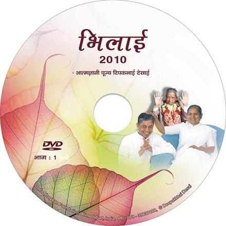 Picture of भिलाई सत्संग - २०१० भाग १ पू. दीपकभाई (हिन्दी & मराठी)