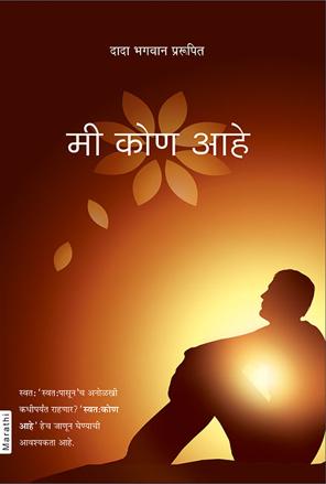 Picture of मी कोण आहे ? (Marathi)