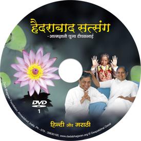 Picture of हैद्राबाद सत्संग -२०११ भाग- १ (हिन्दी & मराठी) पूज्य दीपकभाई