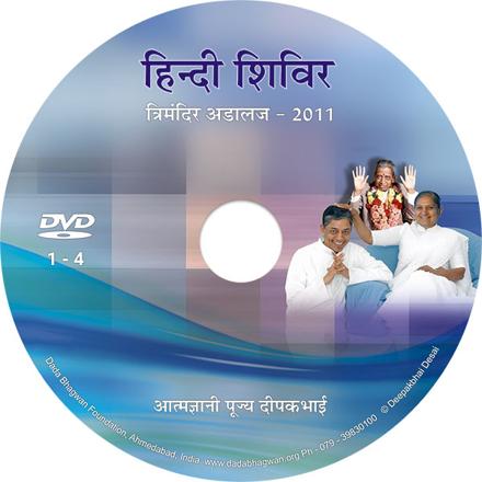 Picture of हिन्दी शिबीर- २०११ अडालज - भाग १-४ - पूज्य दीपकभाई