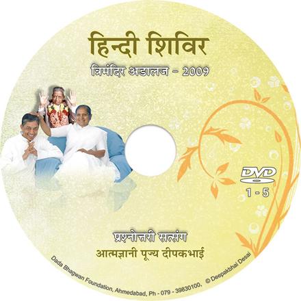Picture of हिन्दी शिबीर-२००९ - भाग १-५ पूज्य दीपकभाई