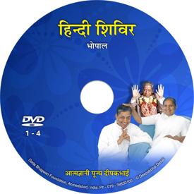 Picture of हिन्दी शिबीर-२०१० - भोपाल - भाग १-४ पूज्य दीपकभाई