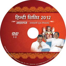 Picture of हिन्दी शिबीर-२०१२ - भाग १-२ पूज्य दीपकभाई