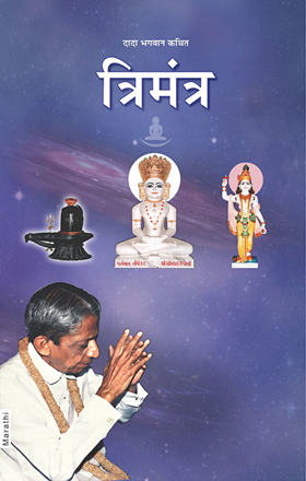 Picture of त्रिमंत्र (Marathi)