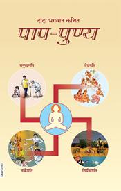 Picture of पाप - पुण्य (Marathi)