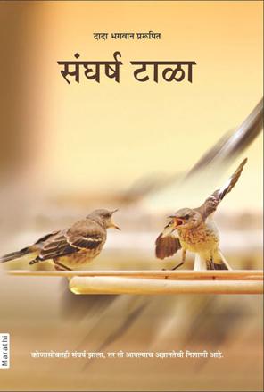Picture of संघर्ष टाळा (Marathi)