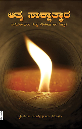 Picture of Self Realization (In Kannada)