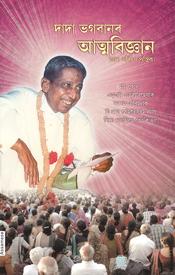 Picture of Dadabhagwan Nu Atmavignan(In Assamese)