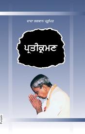 Picture of Pratikraman (In Punjabi)