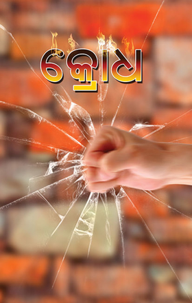 Picture of Anger (In Oriya)